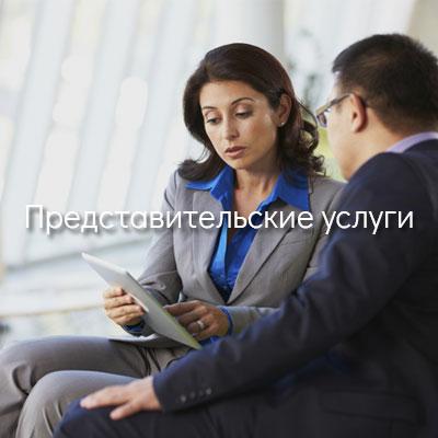 representative_services