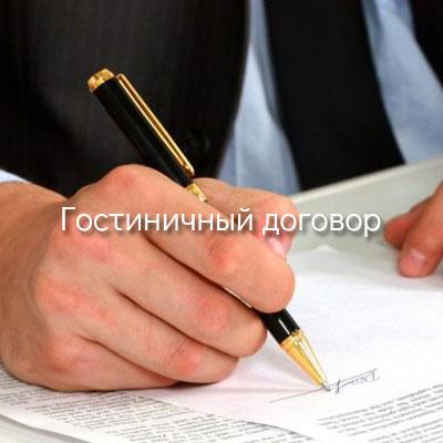 Гостиничный_договор