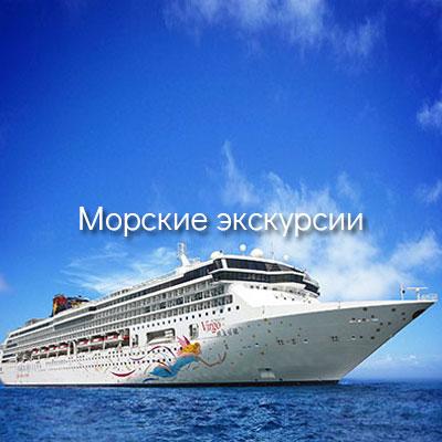Морские_экскурсии