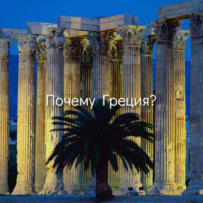 Почему_Греция