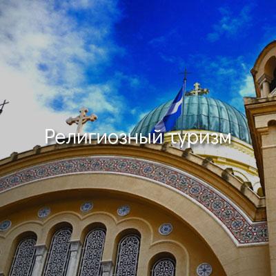 Религиозный_туризм