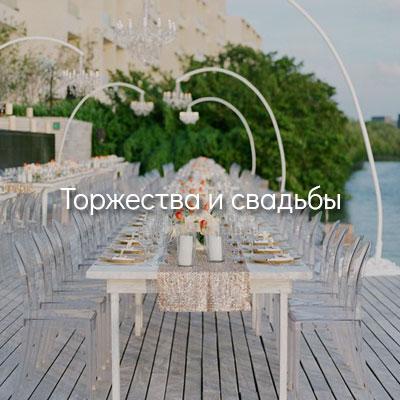 Торжества и свадьбы
