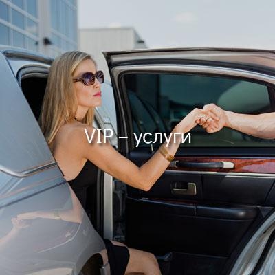 VI_услуги
